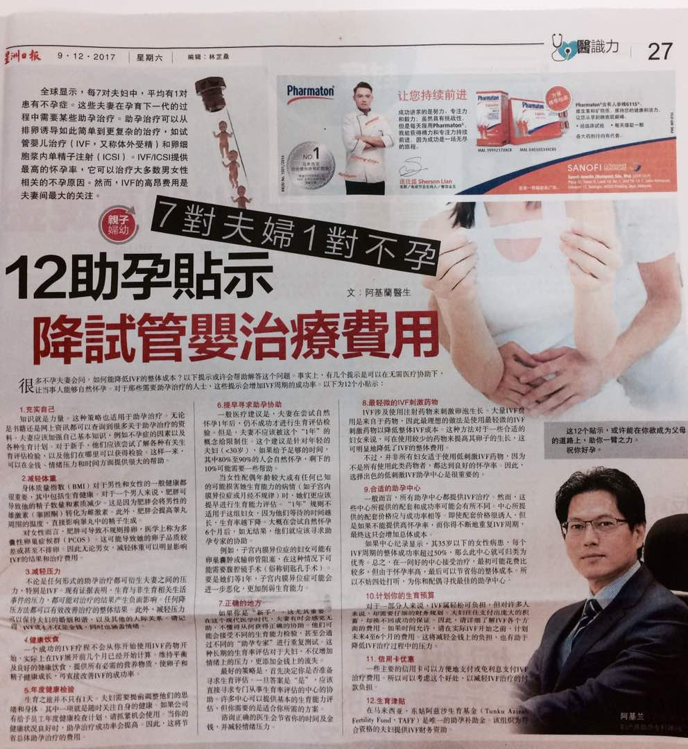 How To Reduce IVF Cost : Sin Chew Jit Poh